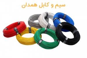 لیست قیمت سیم و کابل همدان