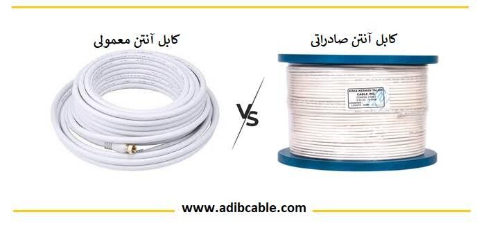 قیمت-کابل-آنتن